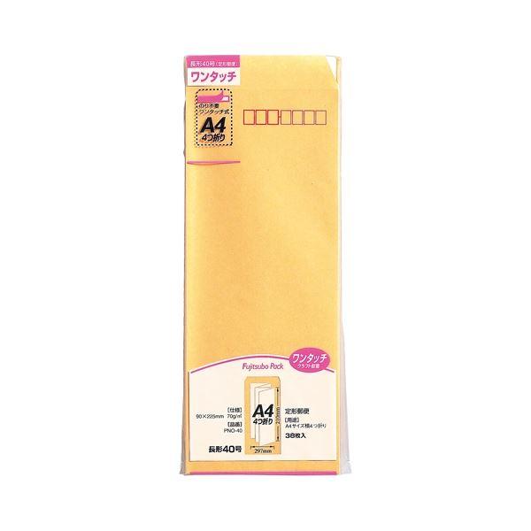 【送料無料】(まとめ)マルアイ ワンタッチ封筒 PNO-40 長40 38枚【×100セット】