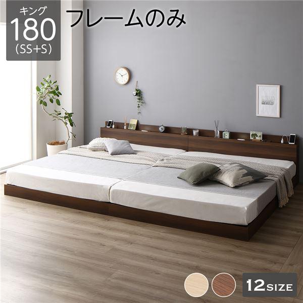 【送料無料】ベッド 低床 連結 ロータイプ すのこ 木製 LED照明付き 棚付き 宮付き コンセント付き シンプル モダン ブラウン キング(SS+S) ベッドフレームのみ