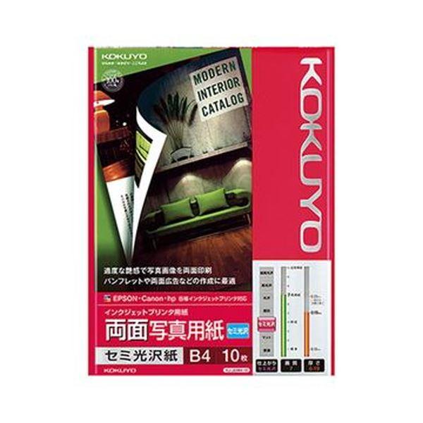 【送料無料】(まとめ)コクヨ インクジェットプリンタ用紙両面写真用紙 セミ光沢紙 B4 KJ-J23B4-10N 1冊(10枚)【×10セット】