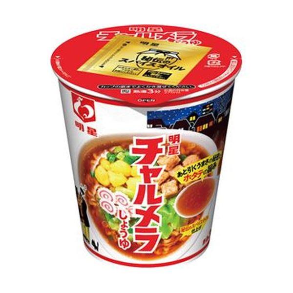 【送料無料】(まとめ)明星食品 チャルメラカップ しょうゆ69g 1ケース(12食)【×4セット】