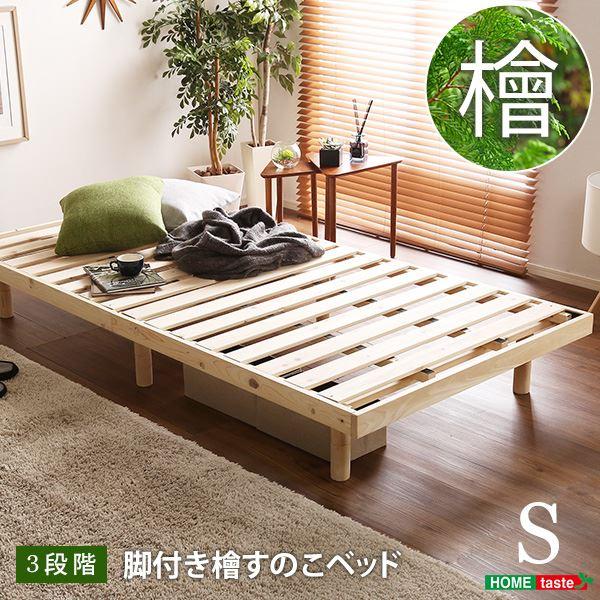 【送料無料】すのこベッド 【シングル フレームのみ ナチュラル】 幅約98cm 高さ3段調節 木製脚付き 〔寝室〕【代引不可】