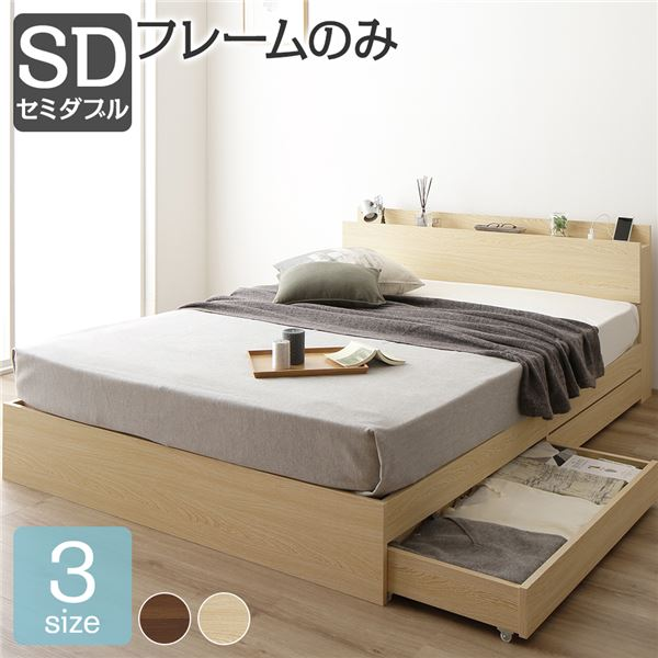 【送料無料】ベッド 収納付き セミダブル ナチュラル ベッドフレーム ハイクオリティモダン 木製ベッド 引き出し付き 宮付き コンセント付き