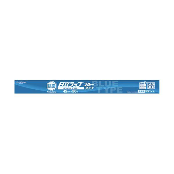 【送料無料】(まとめ) 日立化成 日立ラップ ブルータイプ 45cm×50m 1本 【×30セット】