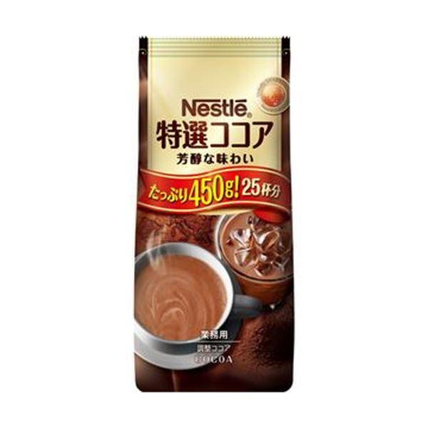 【送料無料】(まとめ)ネスレ 特選ココア 450g 1袋【×20セット】