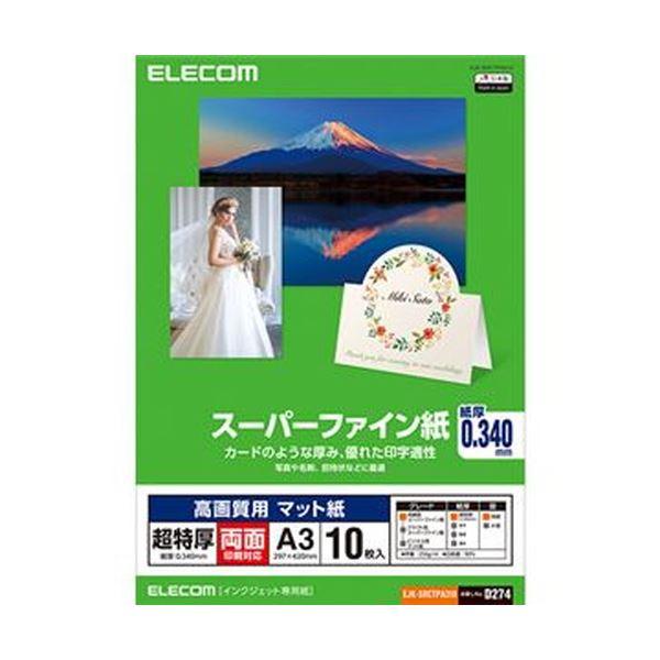 【送料無料】(まとめ)エレコム 高画質用スーパーファイン紙超特厚 両面印刷対応 A3 EJK-SRCTPA310 1冊(10枚)【×10セット】