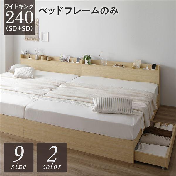 【送料無料】ベッド 収納付き 連結 引き出し付き キャスター付き 木製 宮付き 棚付き コンセント付き シンプル モダン ナチュラル ワイドキング240(SD+SD) ベッドフレームのみ