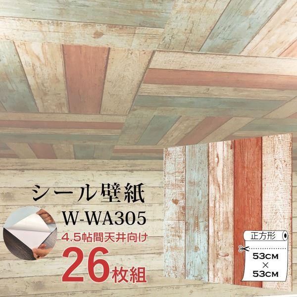 【送料無料】【WAGIC】4.5帖天井用&家具や建具が新品に!壁にもカンタン壁紙シートW-WA305ペイント風ビンテージウッド(26枚組)【代引不可】