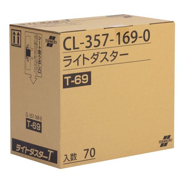 (まとめ) ライトダスター/掃除用品 【70枚入 約200×690mm】 から拭き用 スタンダードタイプ 【×2セット】