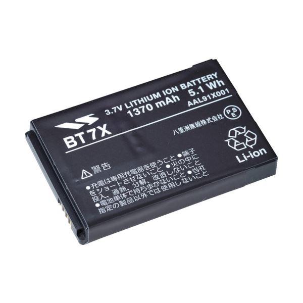 (まとめ)八重洲無線 リチウムイオン充電池BT7X 1個【×3セット】