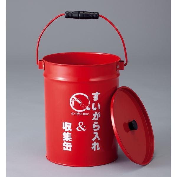 【送料無料】吸い殻入れ すいがら入れ&収集缶 SS-223 ■カラー:赤【】:ワールドデポ