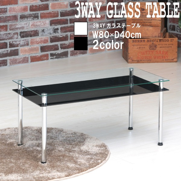 【送料無料】【2個セット】3WAYガラステーブル(ブラック/黒) 幅80cm センターテーブル/ローテーブル/机/長方形/収納棚付き/モダン/オシャレ/業務用/NK-842