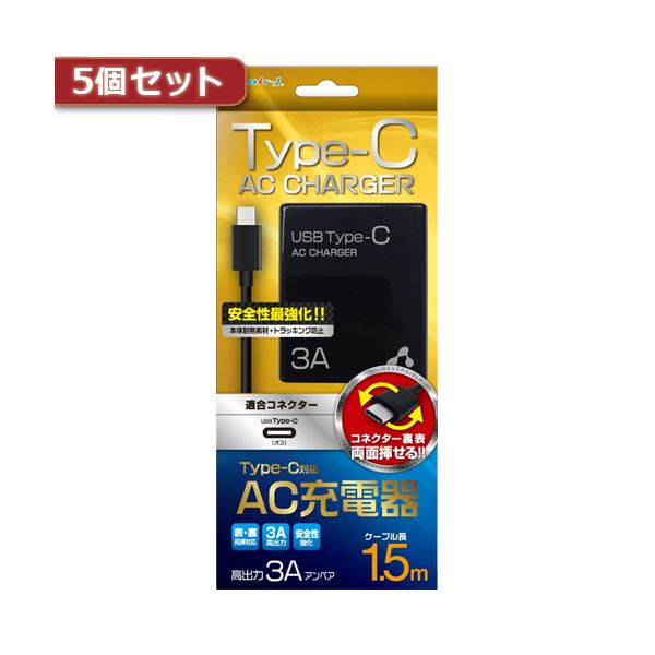 【送料無料】5個セット エアージェイ 3A型 TYPE-C AC充電器ケーブル長150 BK AKJ-CT3 BKX5