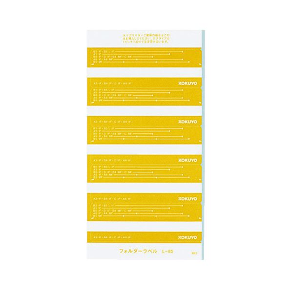 【送料無料】(まとめ) コクヨ フォルダーラベル L長さ85mm 黄 L-85Y 1パック(50片) 【×50セット】