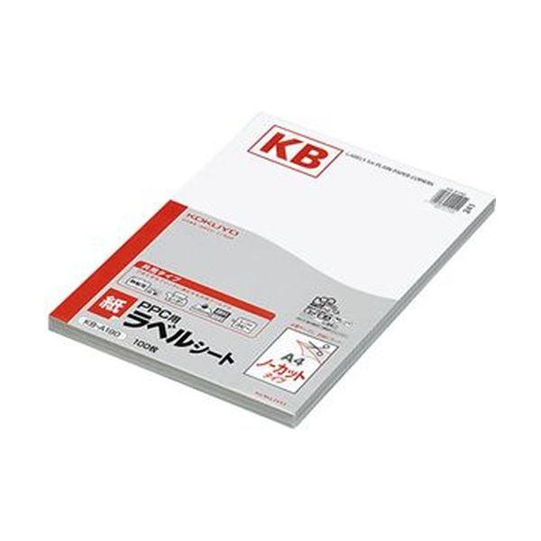 【送料無料】(まとめ)コクヨ PPC用 紙ラベル(共用タイプ)A4 ノーカット KB-A190 1冊(100シート)【×3セット】