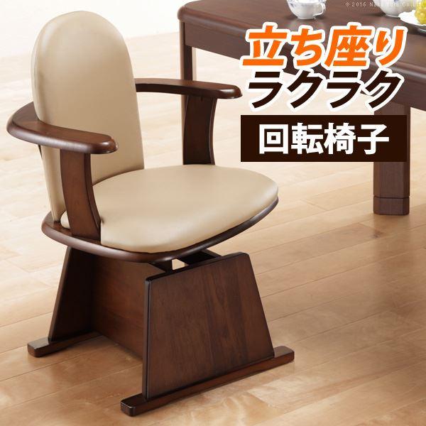 【送料無料】ハイバック 回転椅子/パーソナルチェア 【高さ調節機能付き 肘付き】 幅55cm 木製フレーム 合皮座面付き 〔リビング〕【代引不可】
