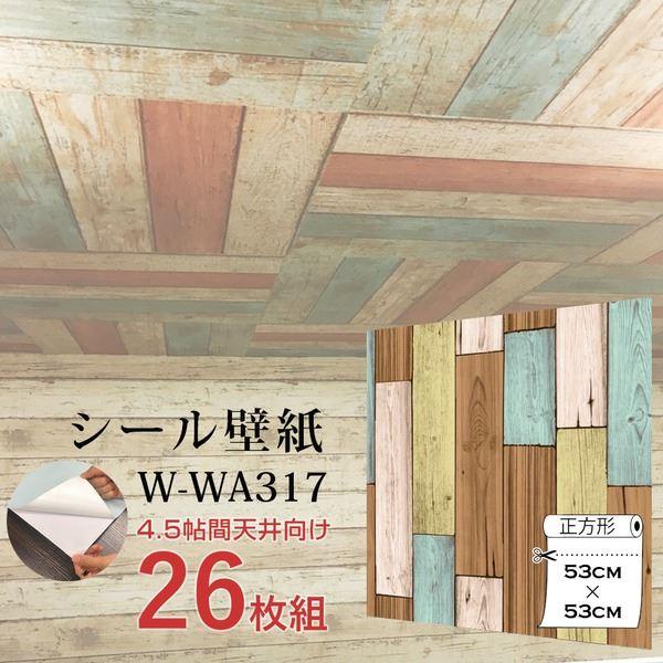 【WAGIC】4.5帖天井用&家具や建具が新品に!壁にもカンタン壁紙シートW-WA317木目カントリー風ライトパステル(26枚組)【代引不可】