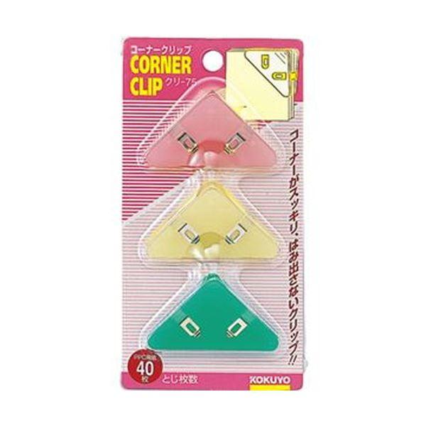 【送料無料】(まとめ)コクヨ コーナークリップ クリ-75 1セット(30個:3個×10パック)【×5セット】