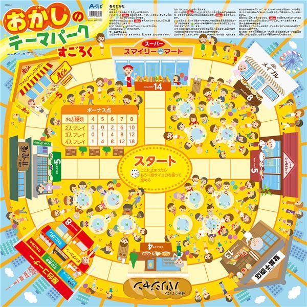 送料無料 まとめ ×10セット 新作からSALEアイテム等お得な商品満載 日本最大級の品揃え おかしのテーマパークすごろく