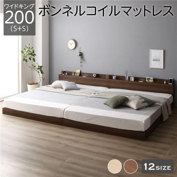 【送料無料】ベッド 低床 連結 ロータイプ すのこ 木製 LED照明付き 棚付き 宮付き コンセント付き シンプル モダン ブラウン ワイドキング200(S+S) ボンネルコイルマットレス付き