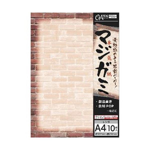 【送料無料】(まとめ)ササガワ デザインペーパーマジガミレンガ A4 4-3502 1冊(10枚)【×50セット】