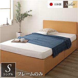 フラットヘッドボード 収納 ベッド シングルサイズ (フレームのみ) 日本製 長尺物収納可 大容量 耐荷重500kg ボックス収納付き ナチュラル【代引不可】