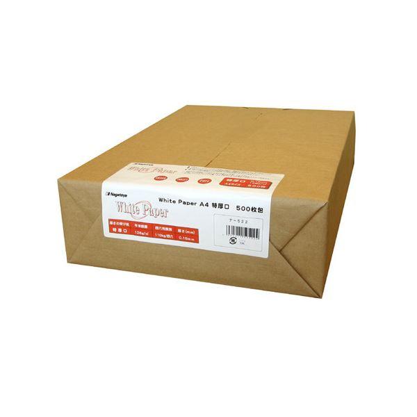 【送料無料】(まとめ) 長門屋商店 ホワイトペーパー A4 特厚口 110kg ナ-522 1冊(500枚) 【×5セット】