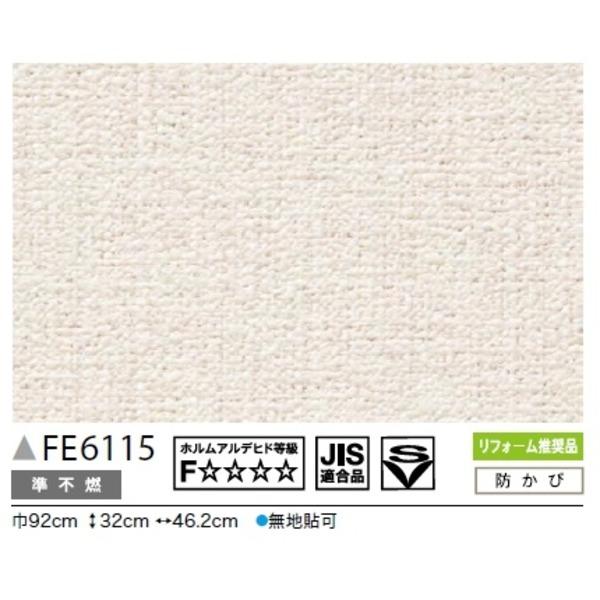カラー 無地調 のり無し壁紙 サンゲツ FE-6115 92cm巾 20m巻