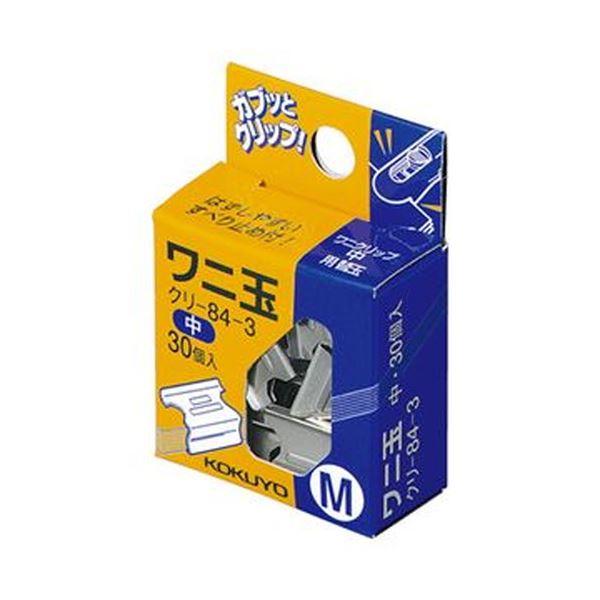 【送料無料】(まとめ)コクヨ ワニ玉 中 クリ-84-3 1セット(300個:30個×10パック)【×5セット】