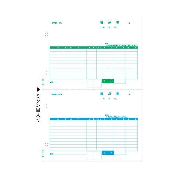 【送料無料】ヒサゴ 納品書/請求書 A4タテ 2面GB2109 1箱(500枚)