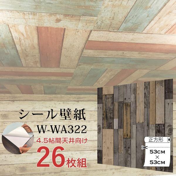 【送料無料】【WAGIC】4.5帖天井用&家具や建具が新品に!壁にもカンタン壁紙シートW-WA322オールドウッドブラウン(26枚組)【代引不可】