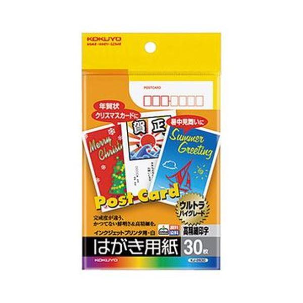 【送料無料】(まとめ)コクヨ インクジェットプリンタ用はがき用紙 両面マット紙 KJ-2630 1冊(30枚)【×50セット】