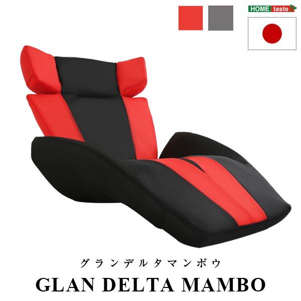 【送料無料】デザイン 座椅子/リクライニングチェア 【グレー】 幅約80~105cm 肘付き 14段調節 メッシュ生地 日本製 『GLAN DELTA MANBO』【代引不可】