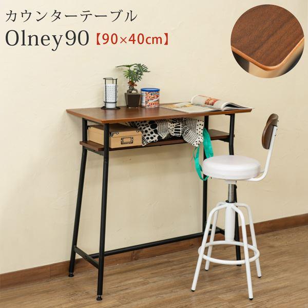 【送料無料】Olney カウンターテーブル 90cm幅【代引不可】