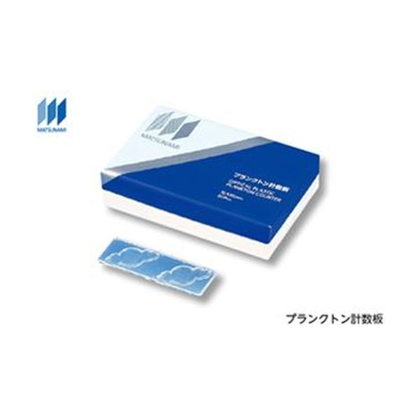 【送料無料】プランクトン計数板 MPC-200
