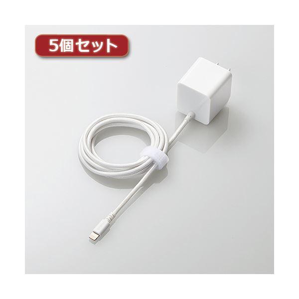 【送料無料】5個セットロジテック AC充電器(Lightning高耐久ケーブル一体型) LPA-ACLAC158SWH LPA-ACLAC158SWHX5