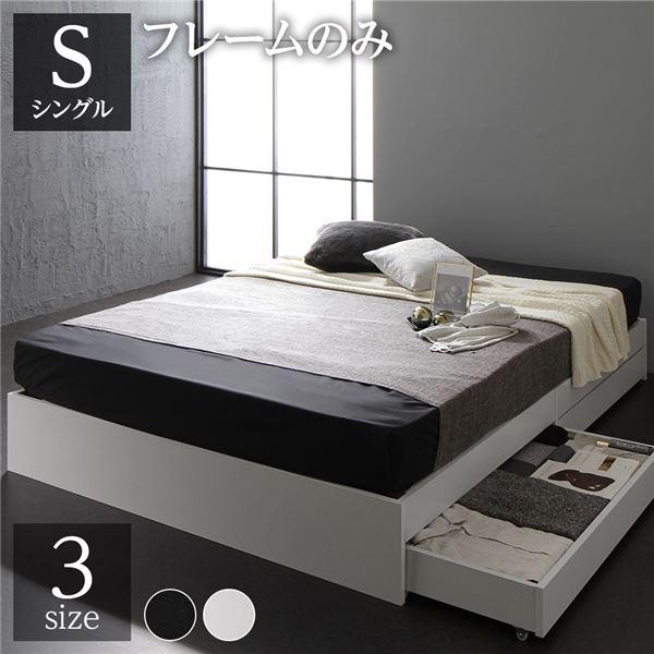 省スペース ヘッドレス ベッド 収納付き シングル ホワイト ベッドフレームのみ 木製 キャスター付き 引き出し付き