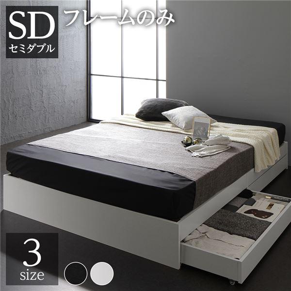 【送料無料】省スペース ヘッドレス ベッド 収納付き セミダブル ホワイト ベッドフレームのみ 木製 キャスター付き 引き出し付き
