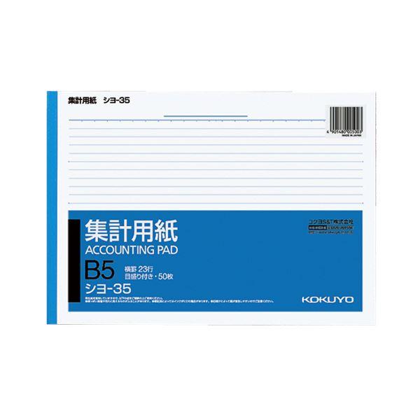 【送料無料】(まとめ)コクヨ 集計用紙 B5ヨコ 目盛付き23行 50枚 シヨ-35 1セット(10冊)【×5セット】