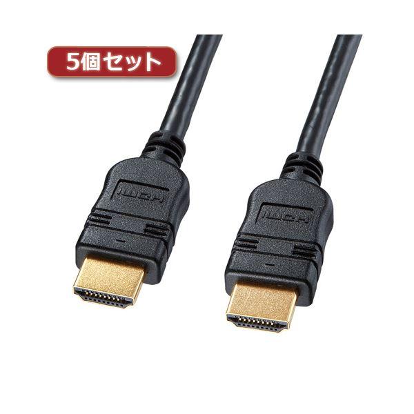 【送料無料】5個セット サンワサプライ イーサネット対応ハイスピードHDMIケーブル KM-HD20-20TK2X5