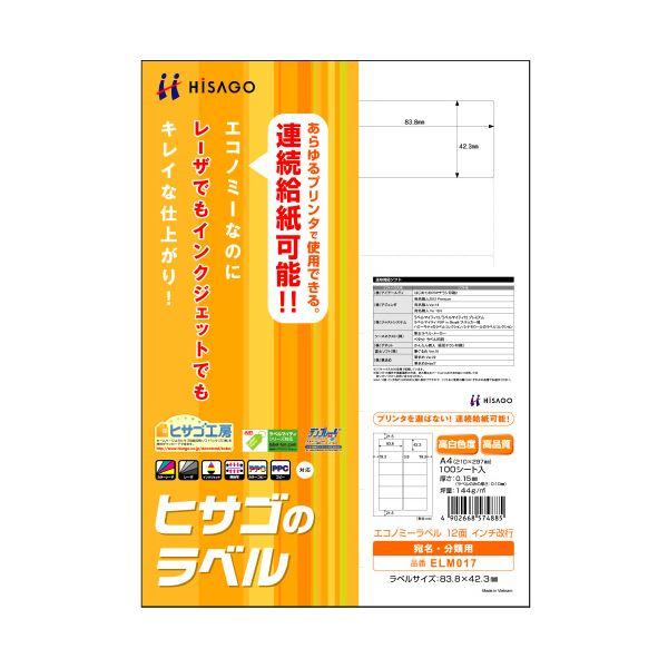 【送料無料】(まとめ) ヒサゴ エコノミーラベル A4 12面 インチ改行 83.8×42.3mm 四辺余白 ELM017 1冊(100シート) 【×10セット】