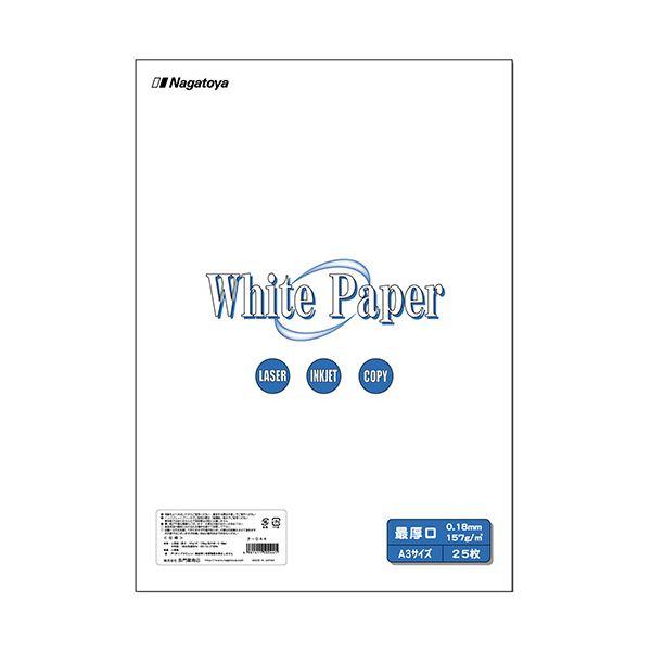【送料無料】(まとめ) 長門屋商店 ホワイトペーパー A3 最厚口 135kg ナ-044 1冊(25枚) 【×10セット】