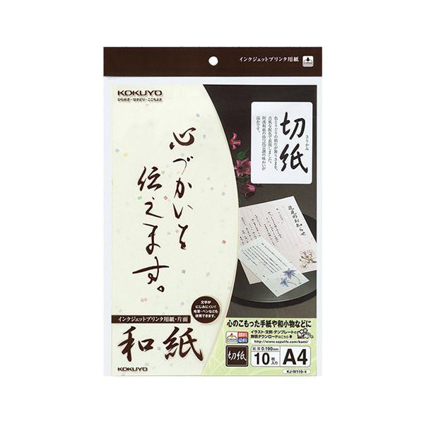 【送料無料】(まとめ) コクヨ インクジェットプリンタ用紙 和紙A4 切紙柄 KJ-W110-4 1冊(10枚) 【×30セット】