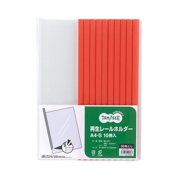 【送料無料】(まとめ) TANOSEE 再生レールホルダー A4タテ 30枚収容 赤 1セット(30冊:10冊×3パック) 【×10セット】