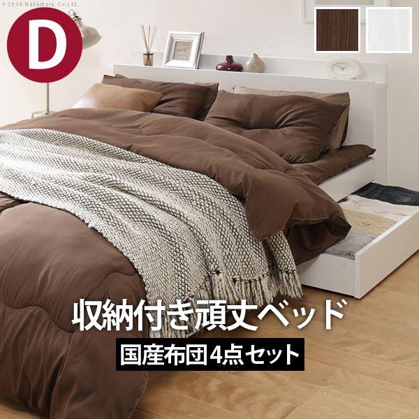 【送料無料】宮付き 2口コンセント付 ベッド ダブル 日本製 洗える布団4点セット ホワイト チョコレートブラウン 引き出し i-3500601【代引不可】