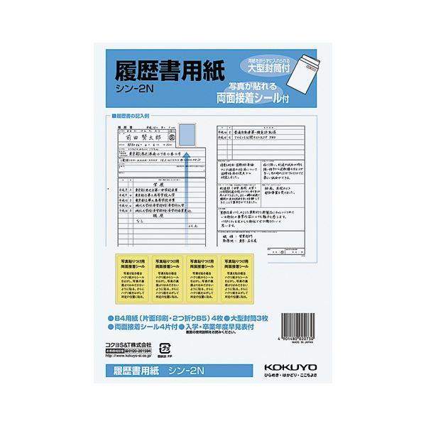 【送料無料】(まとめ)コクヨ 履歴書用紙 B5(大型封筒3枚・粘着シール付)シン-2N 1セット(40枚:4枚×10パック)【×5セット】