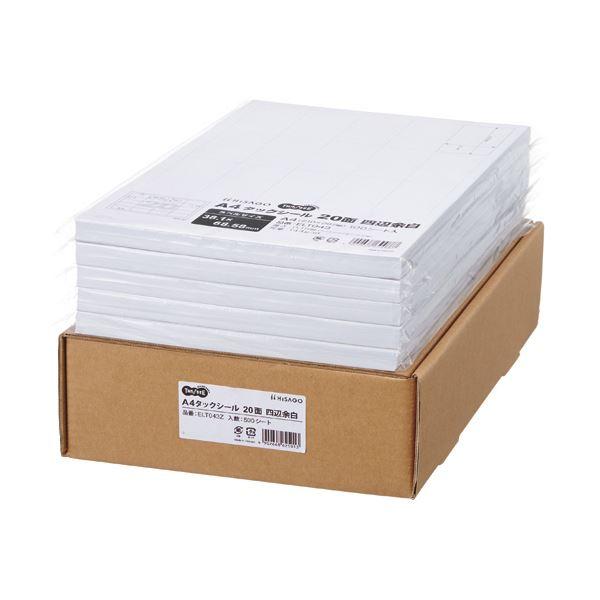 【送料無料】TANOSEE A4タックシール業務用パック 20面 38.1×68.58mm 四辺余白 1箱(500シート:100シート×5冊)