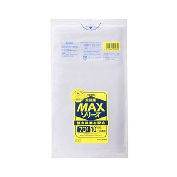【送料無料】(まとめ)ジャパックス 業務用MAXシリーズポリ袋 半透明 70L S-70 1パック(10枚)【×50セット】
