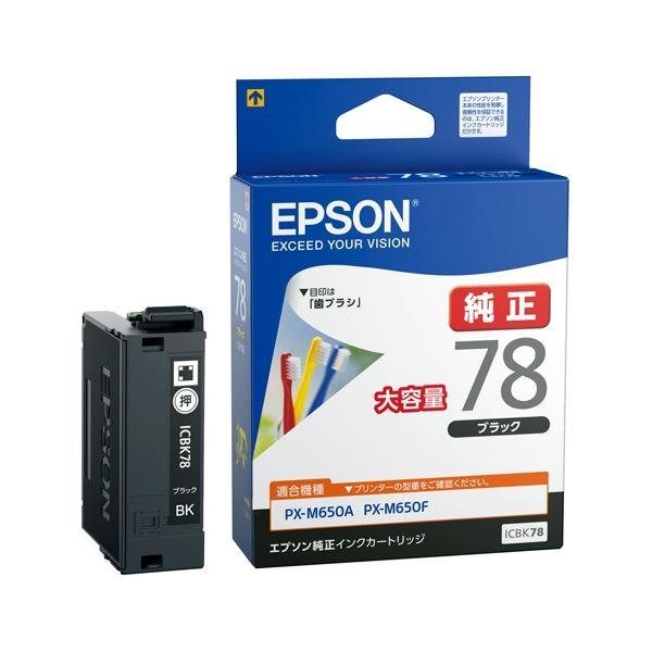 【送料無料】(まとめ) エプソン インクカートリッジ ICBK78 ブラック【×3セット】