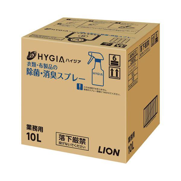 【送料無料】(まとめ) ライオン トップHYGIA 除菌・消臭スプレー業務用 10L【×3セット】