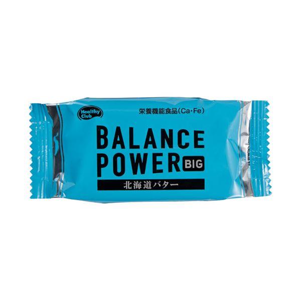 【送料無料】(まとめ)ハマダコンフェクト バランスパワービッグ 北海道バター 2袋入【×100セット】